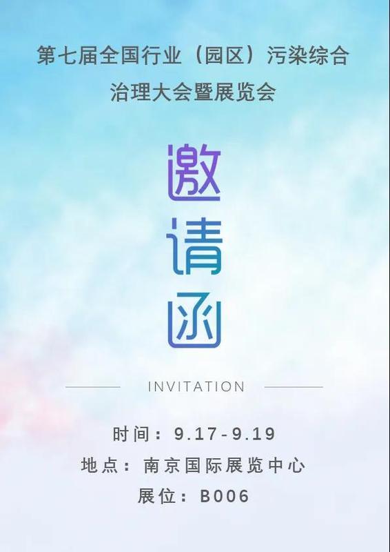 第七届全国行业污染综合治理大会暨展览会.jpg