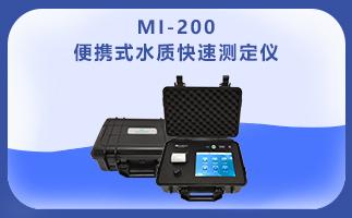 便携式多参数水质检测仪的性能检测要求