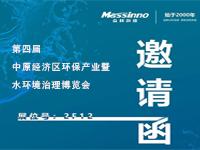 邀请函 | 三庄三闲与您相约2019第四届中原经济区环保产业暨水环境治理博览会