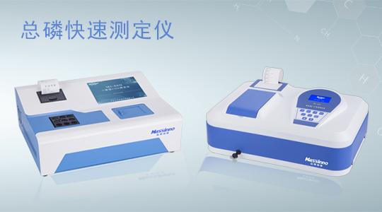 总磷测定仪是检测水中总磷的不二人选