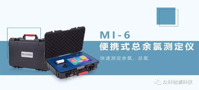 水质检测仪器知识:MI-6 便携式总余氯快速测定仪