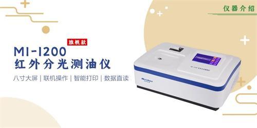 MI-红外测油仪