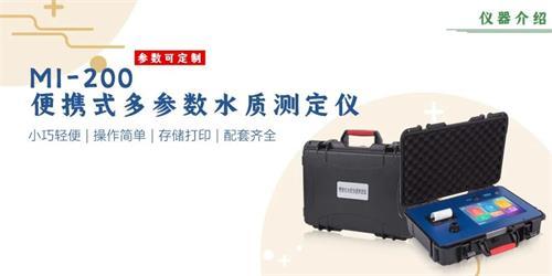 MI-200便携式水质测定仪