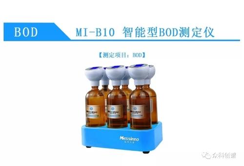 MI-B10 智能型BOD測定儀