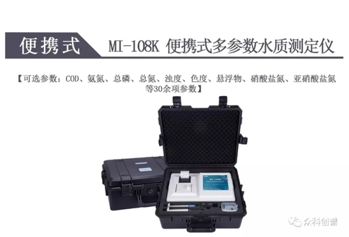 MI-108K 便携式多參數数值测定仪