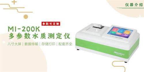 MI-200K多参数水质测定仪