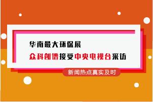 三庄三闲接受中央电视台《辉煌70年-民族品牌之路》记者采访