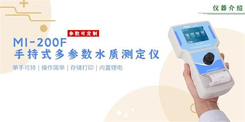 MI-200F手持式多参数水质测定仪