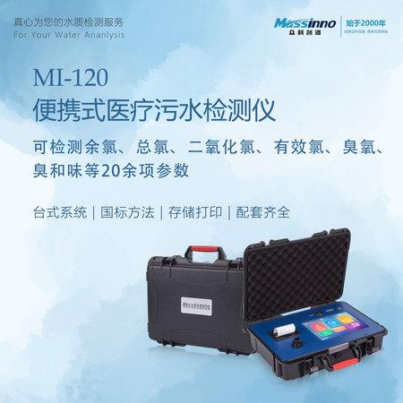 MI-120 便携式医疗污水检测仪