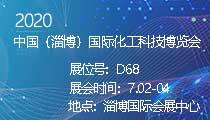 邀请函 | 2020中国(淄博)国际化工科技博览会 三庄三闲期待您的光临