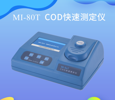 COD快速測定儀.png