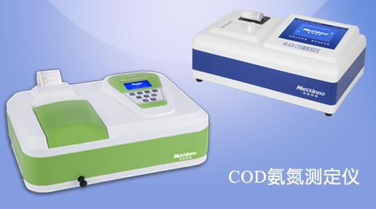 COD氨氮检测仪强大的软件系统功能,操作简单、快速准确